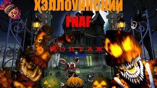 getlinkyoutube.com-FNAF + FNAF 4 DLC HALLOWEEN - Монтаж в честь Хэллоуина.
