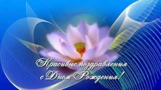 getlinkyoutube.com-Красивые поздравления с днем рождения