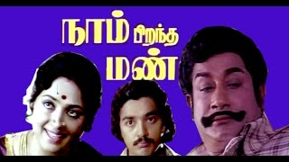 getlinkyoutube.com-Naam Pirandha Man | Tamil Full Movie