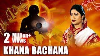Khana Bachana I Namita Agrawal