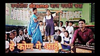 हे कोण गे आई 4th  std Marathi Kavita