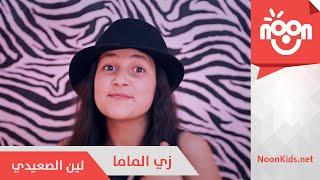 getlinkyoutube.com-لين الصعيدي - زي الماما |  Leen Alsaidie - Zay el Mama