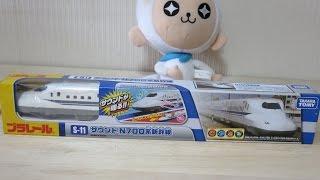 getlinkyoutube.com-【プラレール】S11 サウンドN700系新幹線☆紹介です