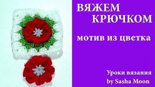 getlinkyoutube.com-Вяжем крючком - превращаем цветок в квадратный мотив