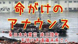 "getlinkyoutube.com-東日本大震災で命がけのアナウンス"" 天使の声 遠藤未希さん """