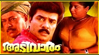 getlinkyoutube.com-Adivaram | Malayalam Super Hit Full Movie |  Vijayaraghavan & Murali