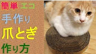 getlinkyoutube.com-猫 子猫  爪とぎを手作り 簡単な作り方 Handmade scratching