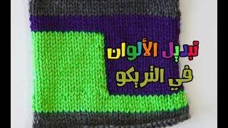getlinkyoutube.com-تبديل الألوان في التريكو - 006 - تقنيات مساعدة في التريكو