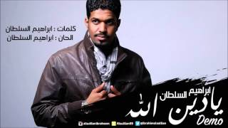 getlinkyoutube.com-ابراهيم السلطان - يادين الله | 2016 (Demo)