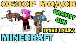 getlinkyoutube.com-ч.78 - Грави пушка (Gravity Gun) - Обзор мода для Minecraft