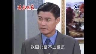 getlinkyoutube.com-風水世家 林清水開會、林國華王金虎之嗯哈哈