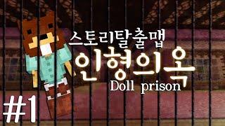 getlinkyoutube.com-이상한 소문의 인형장이 이야기! 스토리탈출맵 인형의 옥 Doll prison 1편 - 마인크래프트 Minecraft [양띵TV삼성]