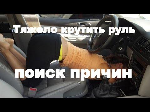 Тяжело крутить руль, ищем причины...