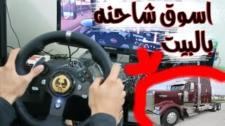 getlinkyoutube.com-اسوق الشاحنه الامريكيه بالدركسون  American Truck Simulator g920