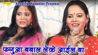 getlinkyoutube.com-Bhojpuri Hot Holi Mukabla - Sabbe Rang Mein | Bhojpuri Holi