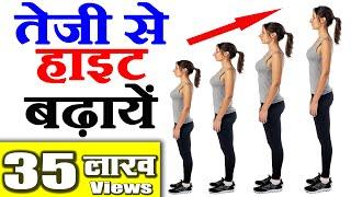 Increase Height | किसी भी उम्र में तेजी से लम्बाई बढ़ाने के घरेलू उपचार - Lambai Badhane Ke Tarike