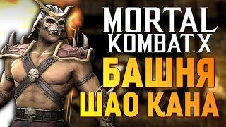 getlinkyoutube.com-Mortal Kombat X - Обзор Башни Шао Кана (iOS)