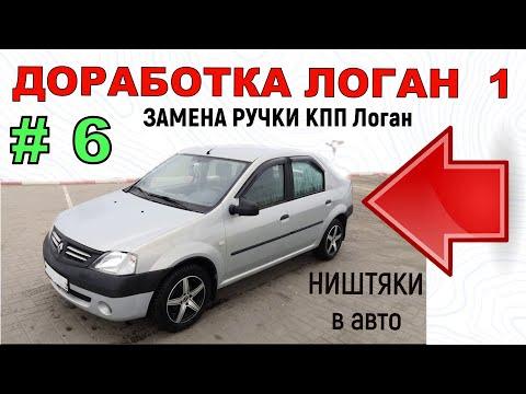ЗАМЕНА РУЧКИ КПП Renault Logan