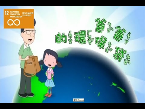 兒童生活教育動畫一國語版  05 爸爸的環保袋 - YouTube
