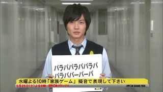 getlinkyoutube.com-IPPON x 家族ゲーム - 神木隆之介 Kamiki Ryunosuke (Singing)