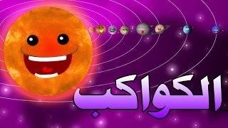 getlinkyoutube.com-PLANETS in Arabic - Atfal TV | أسماء الكواكب باللغة العربية - أطفال تيفي