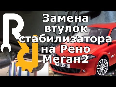 Расположение шаровой опоры у Renault Модус