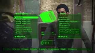 Fallout 4 - БЕСКОНЕЧНЫЕ ДЕНЬГИ (PS4,XB1,PC)