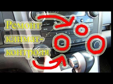 Что делать если не работает кондиционер в машине. Repair air conditioning in the car.