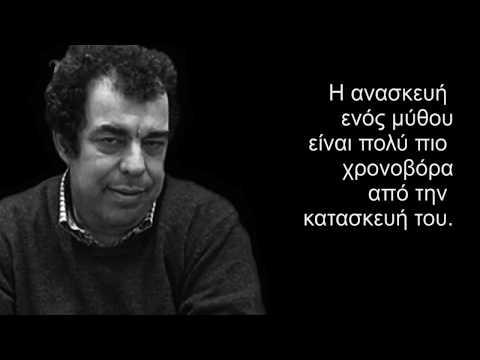 Μύθοι και Αλήθειες για την Ελληνική Γλώσσα (μια διάλεξη του Νίκου Σαραντάκου)