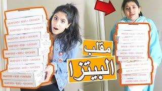 مقلب اكبر طلبية بيتزا بأمي ~ عصبت !! | Pizza Prank on My Mom