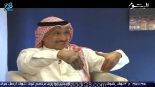 getlinkyoutube.com-لقاء وثائقي مع قائد المقاومة الكويتية محمد الفجي عن أحداث الغزو العراقي عبر توك شوك | الحلقة 2 كاملة