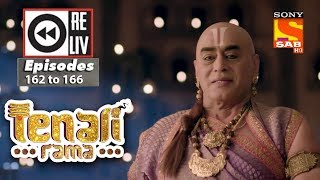 Weekly Reliv - Tenali Rama - 19th Feb to 23rd Feb 2018 - Episode 162 to 166