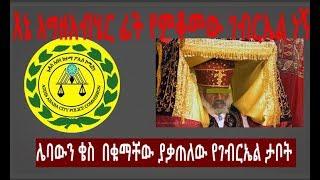 Ethiopia:የገብርኤል ታቦት ሌባውን ቄስ በቁማቸው አቃጠላቸው :Amharic