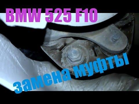 Bmw 525 f10 замена муфты карданного вала