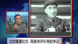getlinkyoutube.com-焦点对话: 北京隆重纪念,周恩来评价再起争议?