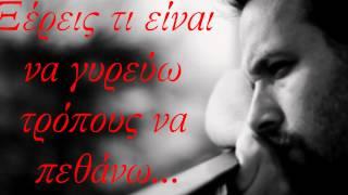 getlinkyoutube.com-Ξέρεις τι είναι να μην σ'έχω...!!! Στέλιος Ρόκκος (lyrics)