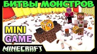 getlinkyoutube.com-ч.07 Битвы Монстров Minecraft - Визер против Лаки блоков! (Lucky Block)