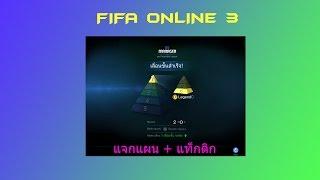 getlinkyoutube.com-[FIFA ONLINE 3] - แจกแผน + แท็กติก เมเนเจอร์ !!