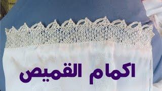 getlinkyoutube.com-اكمام القميص بالراندة  للمبتدئات (الحلقة السادسة) randa oum yasmin