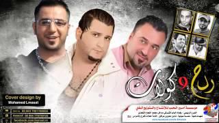 getlinkyoutube.com-ردح اعراس 2017 عقيل موسى الوعن مع زنجيل كولات وردح