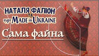 getlinkyoutube.com-гурт Made in Ukraine & Лісапетний батальон - Сама файна (Прем'єра кліпу 2016р)