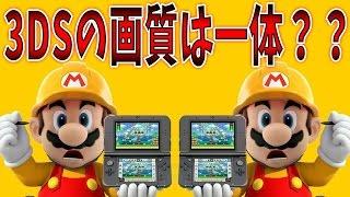 getlinkyoutube.com-マリオメーカーの3DS版やってみたが・・・【マリオメーカー】ゲーム実況