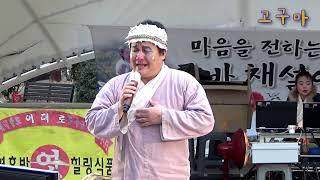 getlinkyoutube.com-명인품바 고구마 - 노래도 입담도 원수급 (부곡하와이 온천 각설이 한마당)
