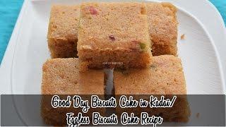 getlinkyoutube.com-Good Day Biscuit Cake in Kadai | Eggless Biscuit Cake Recipe | Magic of Indian Rasoi