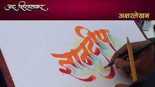 calligraphy marathi English new
