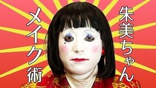 getlinkyoutube.com-日本エレキテル連合が教える朱美ちゃん3号メイク