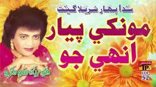 Munkhy Pyar Unhi Jo Kon Khappy - Fozia Soomro - Sindhi Hits Old Song - Tp Sindhi