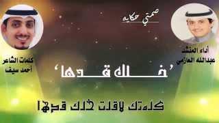getlinkyoutube.com-عبدالله العازمي ... خلك قدها