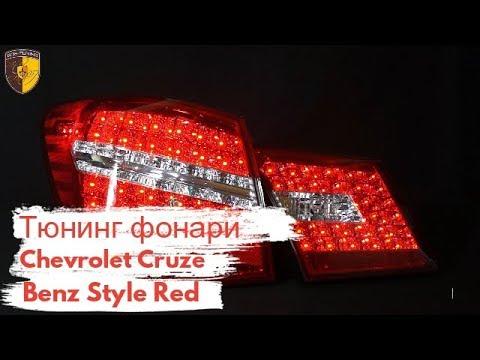 Тюнинг фонари Шевроле Круз / Tail lights Chevrolet Cruze Benz Style