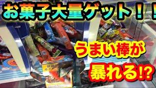 getlinkyoutube.com-お菓子メドレー 第2弾! 前作より大量GET クレーンゲーム